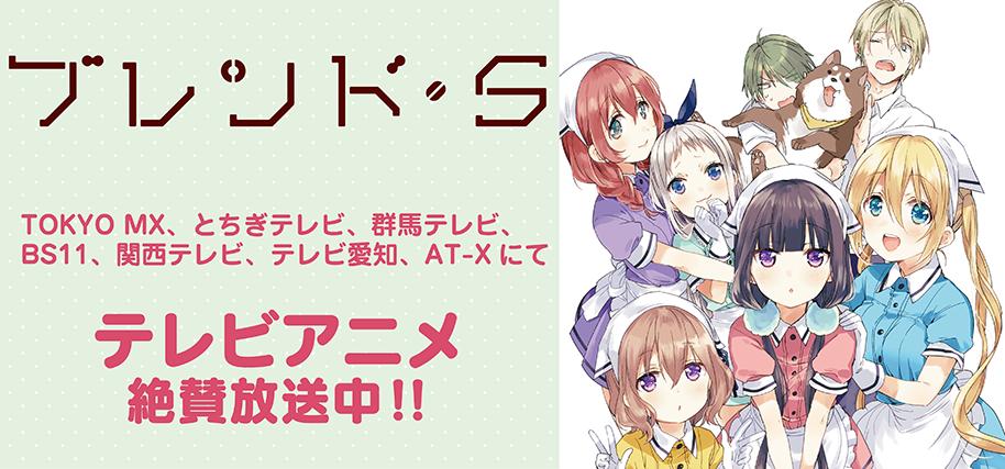 ブレンド・S TVアニメ絶賛放送中