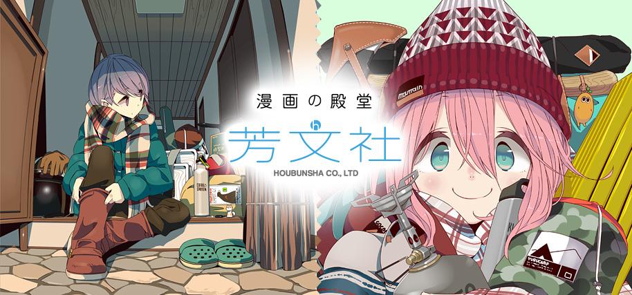 漫画の殿堂 芳文社