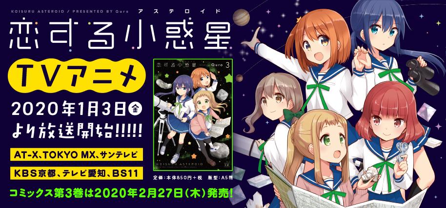 恋する小惑星 TVアニメ2020年1月3日(金)より放送開始