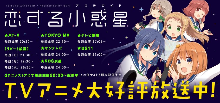 恋する小惑星 TVアニメ大好評放送中!