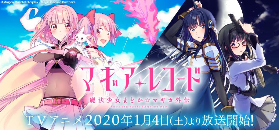 マギアレコード 魔法少女まどか☆マギカ外伝 TVアニメ2020年1月4日(土)より放送開始!