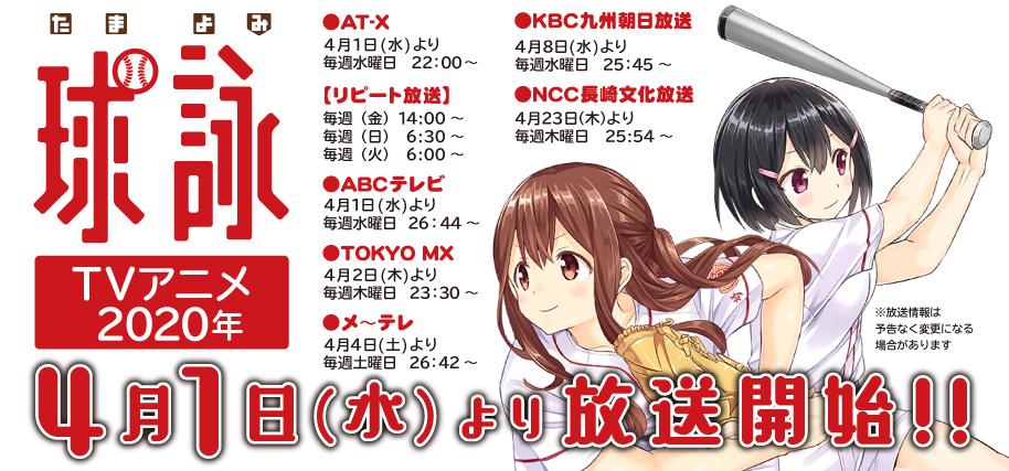 球詠 2020年4月よりテレビアニメ放送開始!