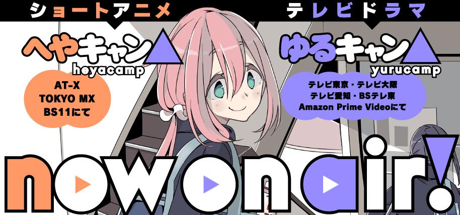へやキャン△ ゆるキャン△ ショートアニメ・テレビドラマ 絶賛放送中!