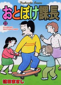 http://houbunsha.co.jp/items/comic/w214/9784832231948.jpg