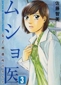 http://houbunsha.co.jp/items/comic/w214/9784832232150.jpg