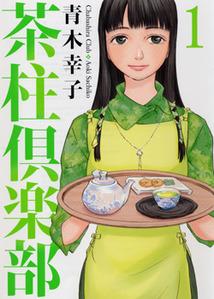 http://houbunsha.co.jp/items/comic/w214/9784832232204.jpg