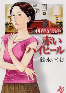 http://houbunsha.co.jp/items/comic/w214/9784832232396.jpg