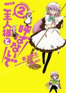 http://houbunsha.co.jp/items/comic/w214/9784832232570.jpg