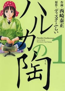 http://houbunsha.co.jp/items/comic/w214/9784832232662.jpg