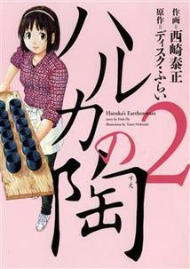 http://houbunsha.co.jp/items/comic/w214/9784832232761.jpg