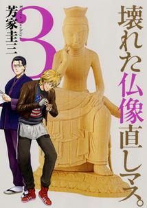 http://houbunsha.co.jp/items/comic/w214/9784832233423.jpg