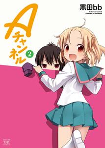 http://houbunsha.co.jp/items/comic/w214/9784832240070.jpg