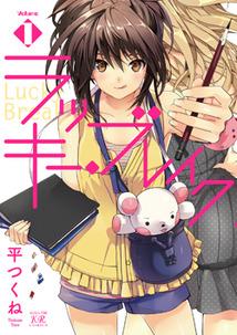 http://houbunsha.co.jp/items/comic/w214/9784832240124.jpg