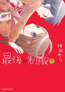 http://houbunsha.co.jp/items/comic/w214/9784832240193.jpg