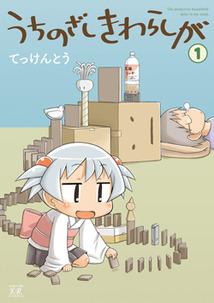 http://houbunsha.co.jp/items/comic/w214/9784832240490.jpg
