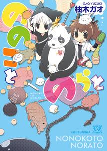 http://houbunsha.co.jp/items/comic/w214/9784832240704.jpg