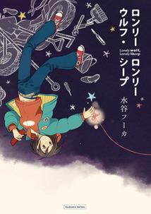 http://houbunsha.co.jp/items/comic/w214/9784832240926.jpg