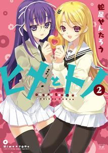 http://houbunsha.co.jp/items/comic/w214/9784832240940.jpg