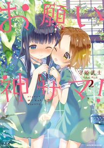 http://houbunsha.co.jp/items/comic/w214/9784832240964.jpg