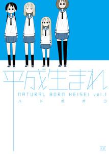 http://houbunsha.co.jp/items/comic/w214/9784832240971.jpg