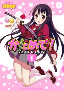 http://houbunsha.co.jp/items/comic/w214/9784832240988.jpg
