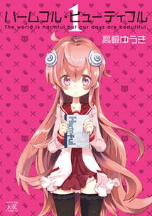 http://houbunsha.co.jp/items/comic/w214/9784832241381.jpg