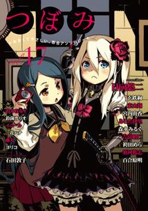 http://houbunsha.co.jp/items/comic/w214/9784832241411.jpg