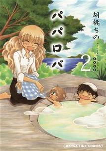 http://houbunsha.co.jp/items/comic/w214/9784832250109.jpg