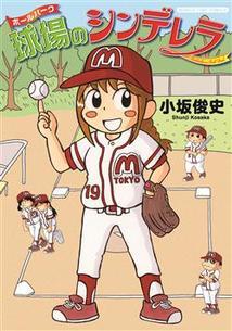 http://houbunsha.co.jp/items/comic/w214/9784832250116.jpg