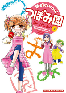 http://houbunsha.co.jp/items/comic/w214/9784832250444.jpg