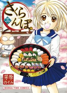 http://houbunsha.co.jp/items/comic/w214/9784832250451.jpg