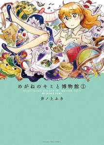 http://houbunsha.co.jp/items/comic/w214/9784832250482.jpg