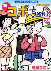 http://houbunsha.co.jp/items/comic/w214/9784832250505.jpg