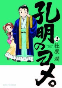http://houbunsha.co.jp/items/comic/w214/9784832251649.jpg