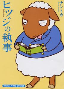 http://houbunsha.co.jp/items/comic/w214/9784832268326.jpg