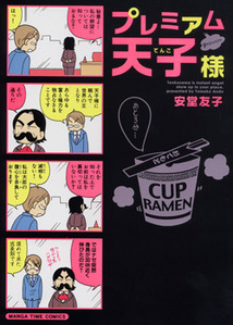 http://houbunsha.co.jp/items/comic/w214/9784832268517.jpg