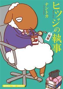 http://houbunsha.co.jp/items/comic/w214/9784832268968.jpg