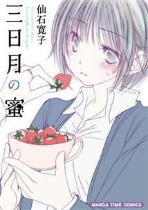 http://houbunsha.co.jp/items/comic/w214/9784832268982.jpg