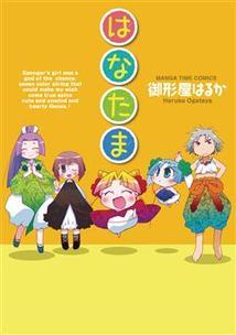 http://houbunsha.co.jp/items/comic/w214/9784832268999.jpg