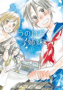 http://houbunsha.co.jp/items/comic/w214/9784832269019.jpg