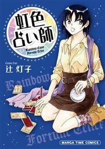 http://houbunsha.co.jp/items/comic/w214/9784832269088.jpg