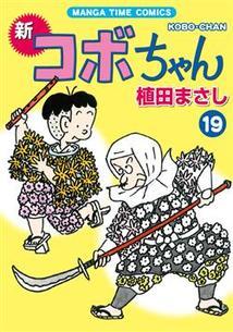 http://houbunsha.co.jp/items/comic/w214/9784832269095.jpg