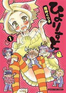 http://houbunsha.co.jp/items/comic/w214/9784832269187.jpg