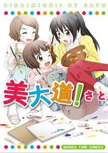 http://houbunsha.co.jp/items/comic/w214/9784832269491.jpg