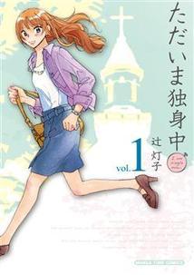 http://houbunsha.co.jp/items/comic/w214/9784832269552.jpg
