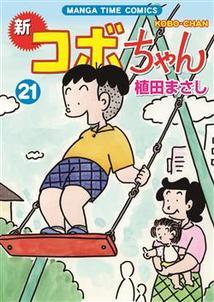 http://houbunsha.co.jp/items/comic/w214/9784832269873.jpg