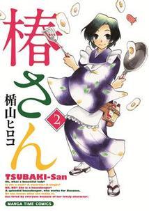 http://houbunsha.co.jp/items/comic/w214/9784832270008.jpg