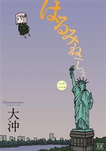 http://houbunsha.co.jp/items/comic/w214/9784832279711.jpg