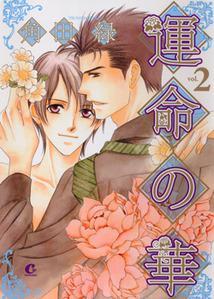 http://houbunsha.co.jp/items/comic/w214/9784832287129.jpg