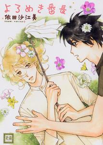 http://houbunsha.co.jp/items/comic/w214/9784832287150.jpg